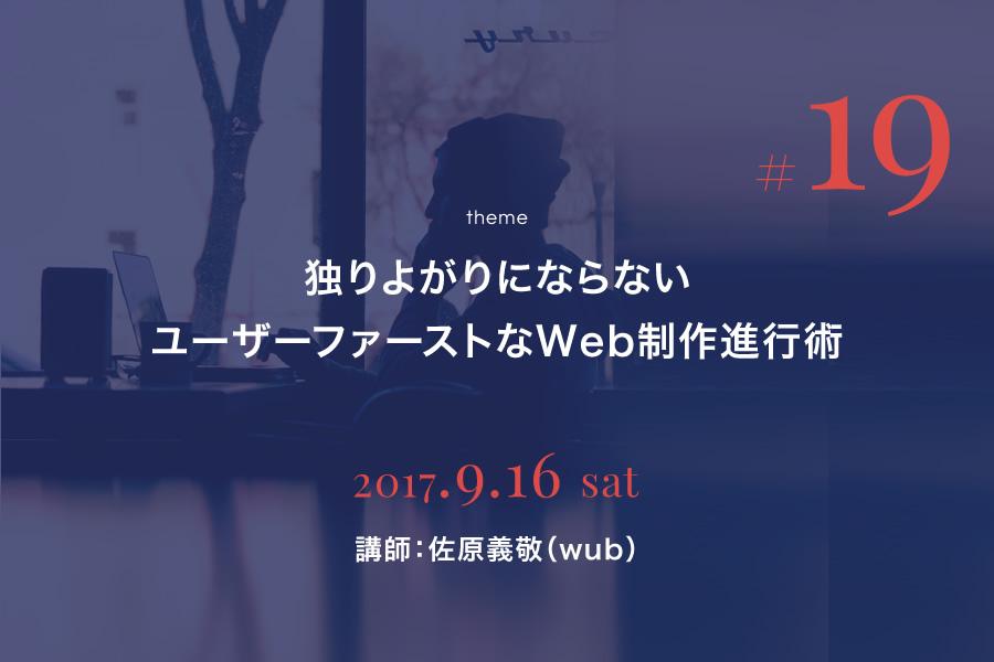 #19「独りよがりにならないユーザーファーストなWeb制作進行術」(2017年9月16日開催)