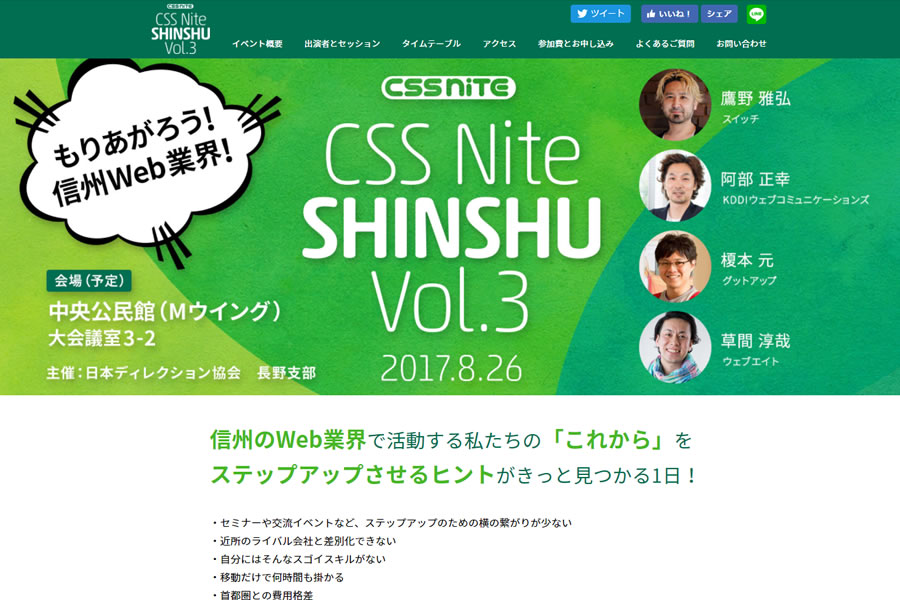 CSS Nite SHINSHU, Vol.3 「信州で感じるウェブのこれから」