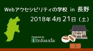 Webアクセシビリティの学校 in 長野(2018年4月21日開催)