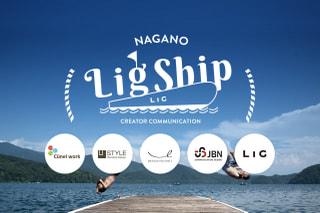 LIG SHIP NAGANO #1(2018年6月16日開催)