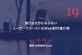 【終了】#19「独りよがりにならないユーザーファーストなWeb制作進行術」(2017年9月16日開催)