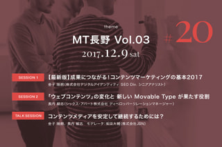【終了】#20「MT長野 Vol.03」(2017年12月9日開催)