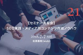 #21「【セミナー共有会】SEO実践✕メディア用コンテンツ作成ノウハウ」(2018年7月7日開催)