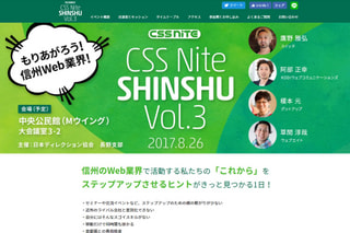CSS Nite SHINSHU, Vol.3(2017年8月26日開催)
