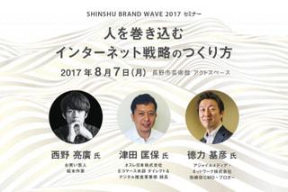 SHINSHU BRAND WAVE 2017(2017年8月7日開催)