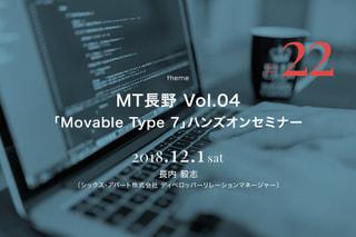 【終了】#22「MT長野 Vol.04」(2018年12月1日開催)